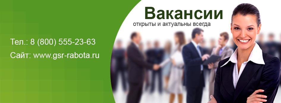 Job.ru работа в домодедово